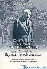 Κωνσταντίνος Ευσταθίου Παπακωνσταντίνου (1907-1989)