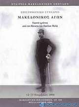Μακεδονικός Αγών. Εκατό χρόνια από τον θάνατο του Παύλου Μελά
