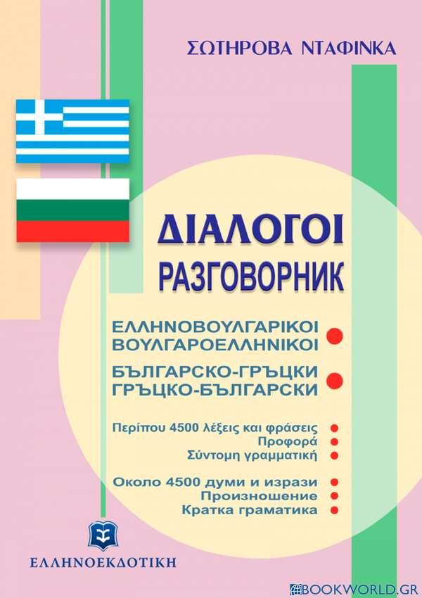 Διάλογοι ελληνοβουλγαρικοί - βουλγαροελληνικοί