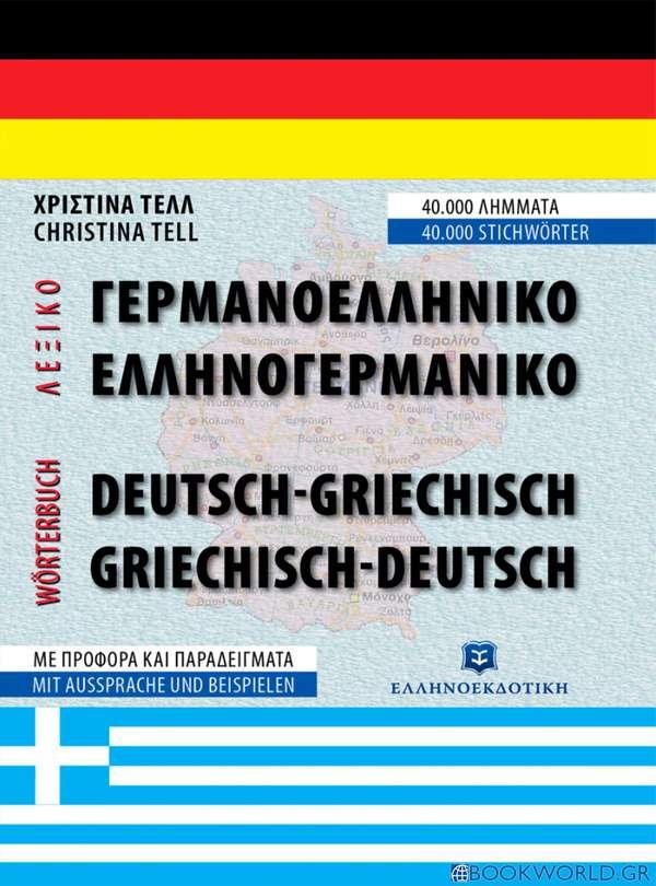 Σύγχρονο γερμανο-ελληνικό και ελληνο-γερμανικό λεξικό