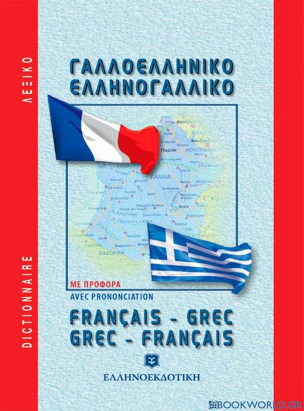 Μοντέρνο γαλλο - ελληνικό και ελληνο -γαλλικό λεξικό