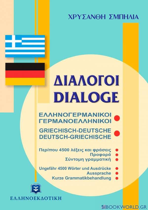 Διάλογοι ελληνογερμανικοί - γερμανοελληνικοί
