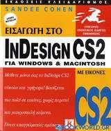 Εισαγωγή στο InDesign CS2 για Windows και Macintosh