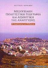 Μεσογειακή πολιτιστική γεωγραφία και αισθητική της ανάπτυξης