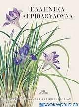 Ελληνικά αγριολούλουδα