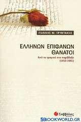 Ελλήνων επιφανών θάνατοι