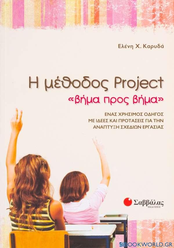 Η μέθοδος Project βήμα προς βήμα