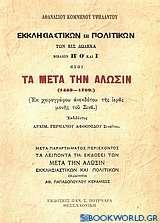 Τα μετά την Άλωσιν (1453-1789)