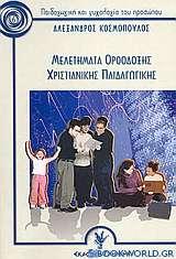 Μελετήματα ορθόδοξης χριστιανικής παιδαγωγικής