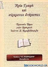 Αγία Γραφή και σύγχρονος άνθρωπος