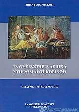 Τα θυσιαστήρια δείπνα στη ρωμαϊκή Κόρινθο