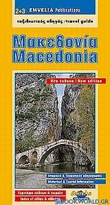 Μακεδονία. Χαλκιδική.
