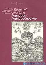 Η βυζαντινή οικογένεια Λαμπάρδη - Λαμπαρδόπουλου
