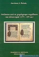 Ανάλεκτα από τη χειρόγραφη παράδοση του ελληνισμού (17ος - 19ος αι.)
