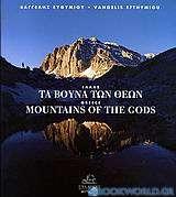 Τα βουνά των θεών