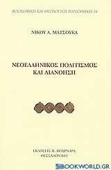 Νεοελληνικός πολιτισμός και διανόηση