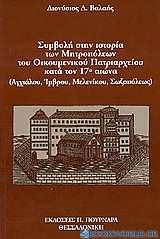 Συμβολή στην ιστορία των Μητροπόλεων του Οικουμενικού Πατριαρχείου κατά τον 17ο αιώνα