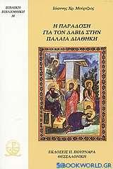 Η παράδοση για τον Δαβίδ στην Παλαιά Διαθήκη