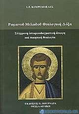 Ρωμανού Μελωδού θεολογική δόξα