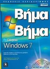 Ελληνικά Windows 7