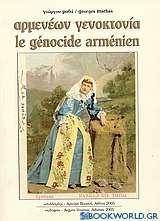 Αρμενέων γενοκτονία