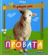 Τα πρόβατα