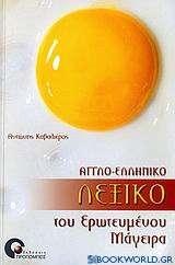 Αγγλο-ελληνικό λεξικό του ερωτευμένου μάγειρα