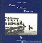 Paris, Venezia, Κέρκυρα