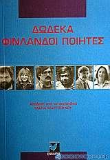 Δώδεκα Φινλανδοί ποιητές