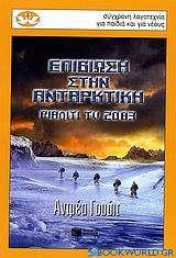 Επιβίωση στην Ανταρκτική