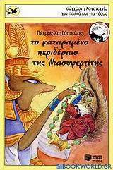 Το καταραμένο περιδέραιο της Νιαουφερτίτης