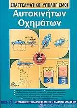 Επαγγελματικοί υπολογισμοί αυτοκινήτων, οχημάτων
