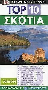 Top 10: Σκοτία