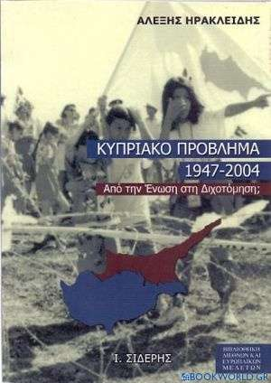 Το κυπριακό πρόβλημα 1947-2004