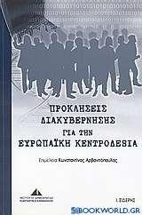 Προκλήσεις διακυβέρνησης για την ευρωπαϊκή κεντροδεξιά