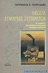 Θεωρία δυναμικής συστημάτων