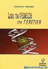Από τη Γένεση στη γενετική