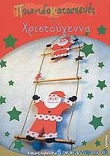 Παιχνιδοκατασκευές για τα Χριστούγεννα