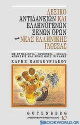 Λεξικό αντιδανείων και ελληνογενών ξένων όρων της νέας ελληνικής γλώσσας
