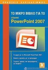 Το μικρό βιβλίο για το ελληνικό PowerPoint 2007