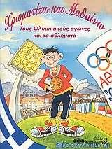 Χρωματίζω και μαθαίνω τους Ολυμπιακούς αγώνες και τα αθλήματα