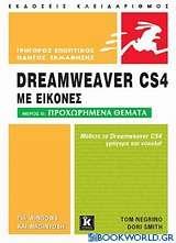 Dreamweaver CS4 με εικόνες