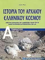 Ιστορία του αρχαίου ελληνικού κόσμου Α΄ γυμνασίου