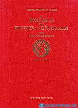 Τα νομίσματα του κράτους των Πτολεμαίων