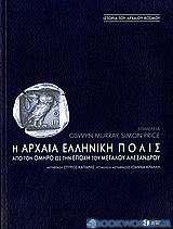 Η αρχαία ελληνική πόλις