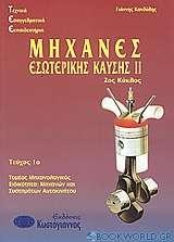 Τεχνικά Επαγγελματικά Εκπαιδευτήρια: Μηχανές εσωτερικής καύσης II