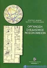 Οργάνωση, σχεδιασμός νοσοκομείων