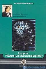 Εγκέφαλος, ρυθμιστής για ασθένειες και θεραπείες