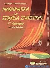 Μαθηματικά και στοιχεία στατιστικής Γ΄ λυκείου