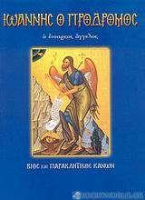 Άγιος Ιωάννης ο Πρόδρομος ο ενάρετος άγγελος